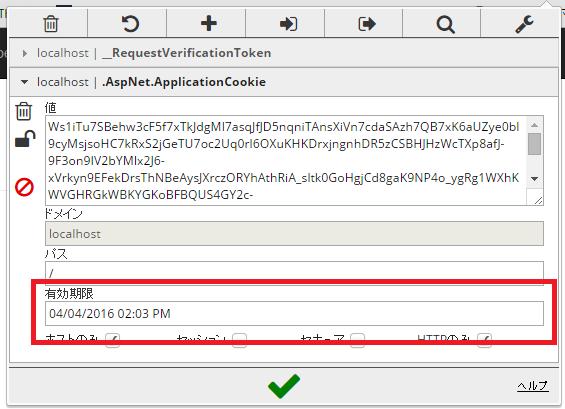 aspnet_cookie.png (26.1 kB)